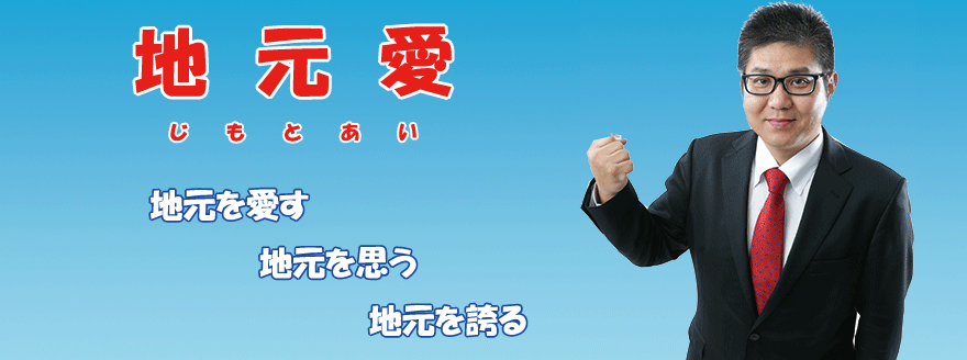 松山市議会議員 本田 精志