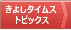 本田きよし 活動報告誌